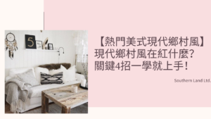 Pink and Cream Basic Presentation Template Southern Land 南國工程
