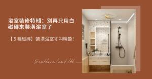 浴室磁磚 Southern Land 南國工程