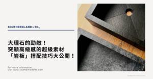 高級感素材岩板