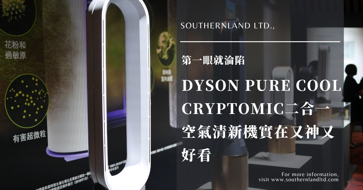 Dyson空氣清新機