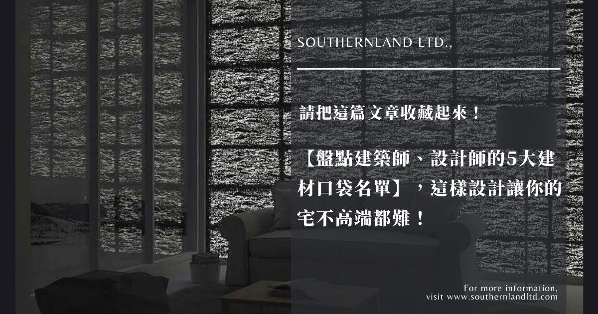 202108官網 4 Southern Land 南國工程