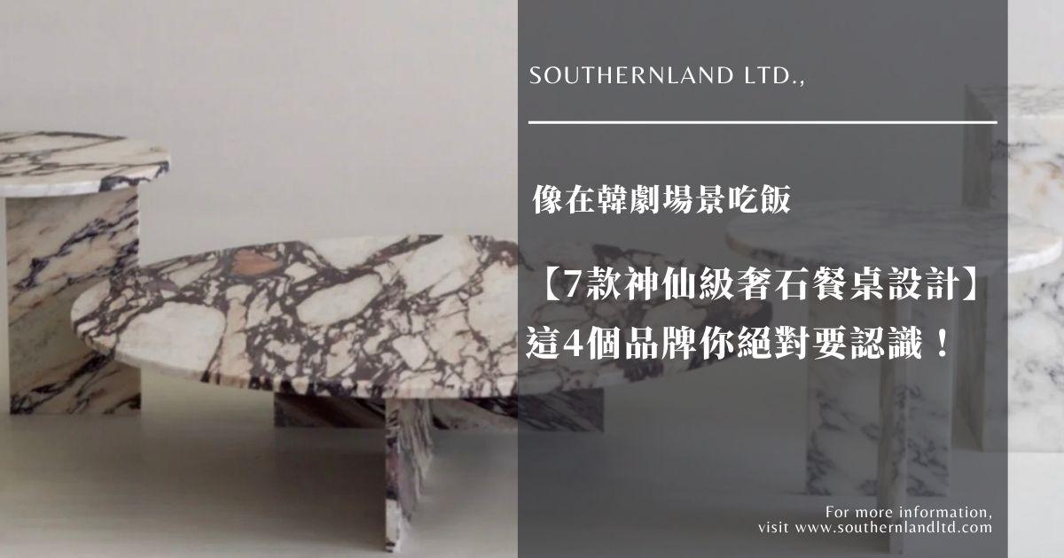 202108官網 5 1 Southern Land 南國工程