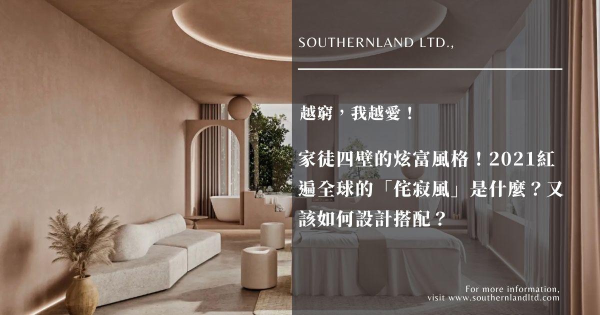 202108官網 5 Southern Land 南國工程
